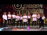 Comedy Woman, 8 сезон, 4 выпуск