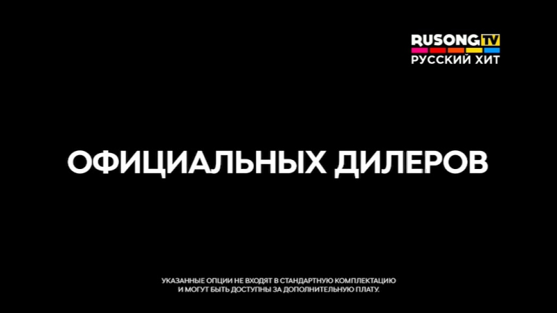 RUSONG TV MUSIC ROLL 13.08.2017 Года