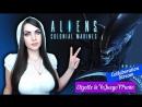 МОНТАЖ со стрима по Aliens Colonial Marines .feat YoJuego YPunto 2