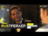 RUS | Трейлер: «Люцифер» - 3 сезон / «Lucifer» - 3 season, 2017 | SDCC 2017