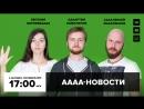 АААА новости №42 Итоги выставки ИгроМир 2017 и дорогая косметика PUBG 02 10 17