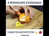 8 японских кухонных гаджетов для фруктов