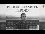 ОБЩЕСТВО - Делегация из Тувы наградила (посмертно) Рашида Салахбекова, спасшего девушку