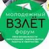 """Молодежный форум """"ВЗЛЁТ"""" в Сортавала"""