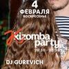 KIZOMBA PARTY в GRIBOEDOV | 4 февраля в 20:30
