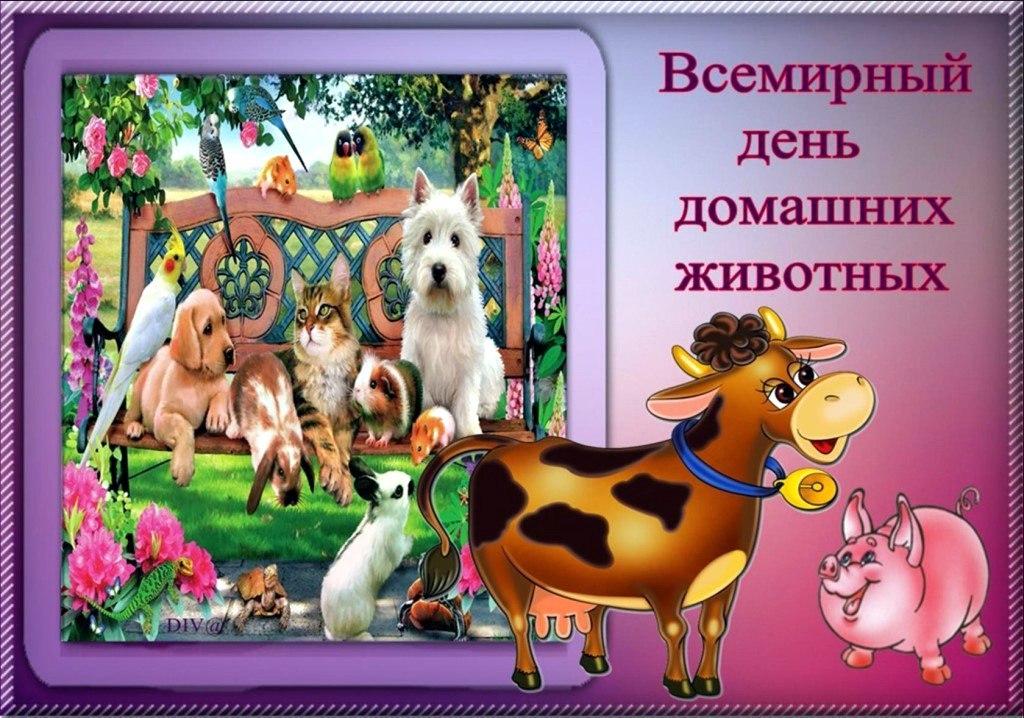 поздравление про животных обладает