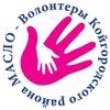 МАСЛО - Волонтеры Койгородского района