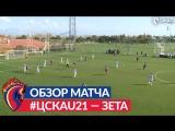 Обзор матча: ПФК ЦСКА (мол.) — Зета (Черногория) — 0:1