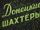 «Донецкие шахтёры», 1950