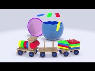 Развивающий 3D мультфильм для детей. Яйцо с сюрпризом Поезд