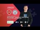Арсенал Манчестер Сити Прогноз Александра Шмурнова