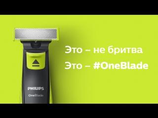 OneBlade - Full Beard To Zero 2