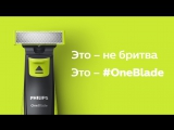OneBlade - Full Beard To Zero 2