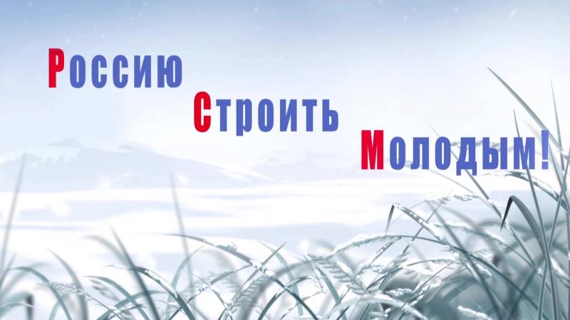 лозунг РСМ - Россию строить молодым!