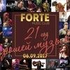Музыкальный клуб Forte