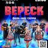 «Вереск» - фолк-шоу группа. Калининград