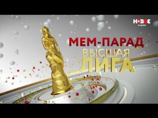 Мем-парад «Высшая Лига» (27.10.17)