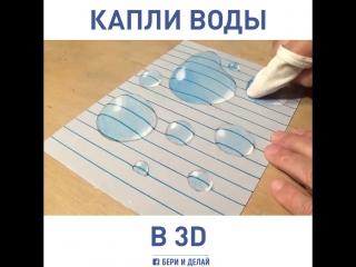 Как нарисовать настоящую каплю воды