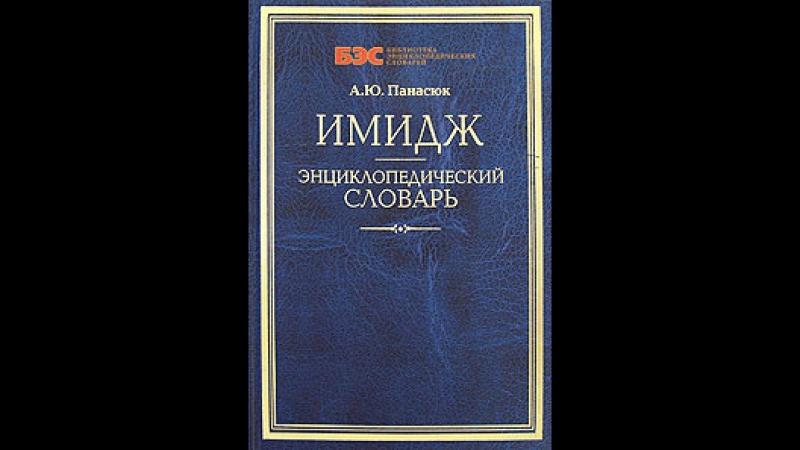 Имидж. Энциклопедический словарь