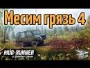 Amway921WOT Стрим - Spintires_ MudRunner - Месим грязь 4 - Новая машинка ВОЛЫНЬ