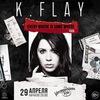 K.Flay   29.04.2018   Москва