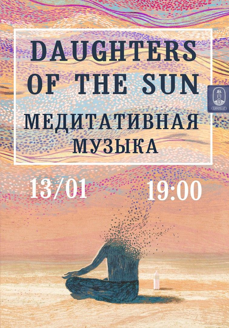 Афиша Ростов-на-Дону Daughters of the Sun / Медитативная музыка