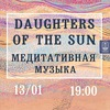 Daughters of the Sun / Медитативная музыка