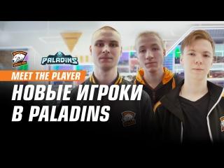 MEET THE PLAYER | Знакомьтесь с новыми игроками в Paladins