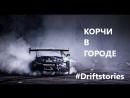 КОРЧИ В ГОРОДЕ! Дрифт от FRESHAUTO #Driftstories