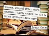 ЧТЕНИЕ - ПУТЬ К УСПЕХУ!!!