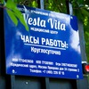 VestaVita  медицинский центр