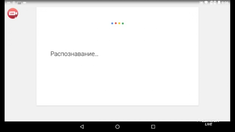 Live: Radio ddos Google ( Мобильный Антишпион ) 😎