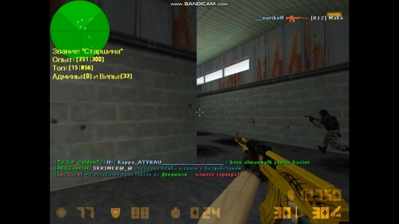 Прострел с AWP/AK-47