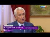 Васильев не боится мести коррупционеров.