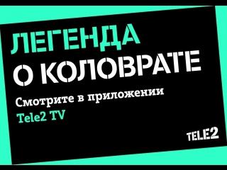 Tele2 TV — Легенда о Коловрате