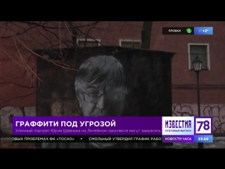 Граффити с Юрием Шевчуком могут закрасить