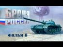 Броня России. Фильм 6