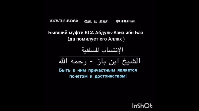 шейх Ибн Баз (да помилует его Аллах) - Относить себя к салафии