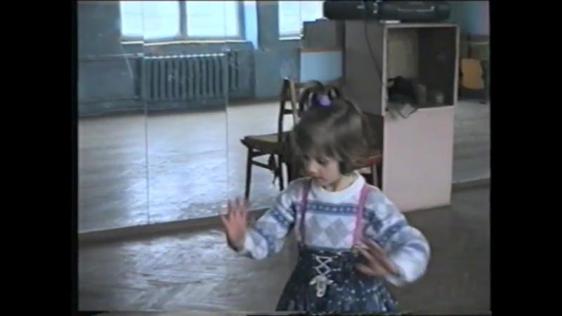 Танец Сашули в 6 лет 1996 г