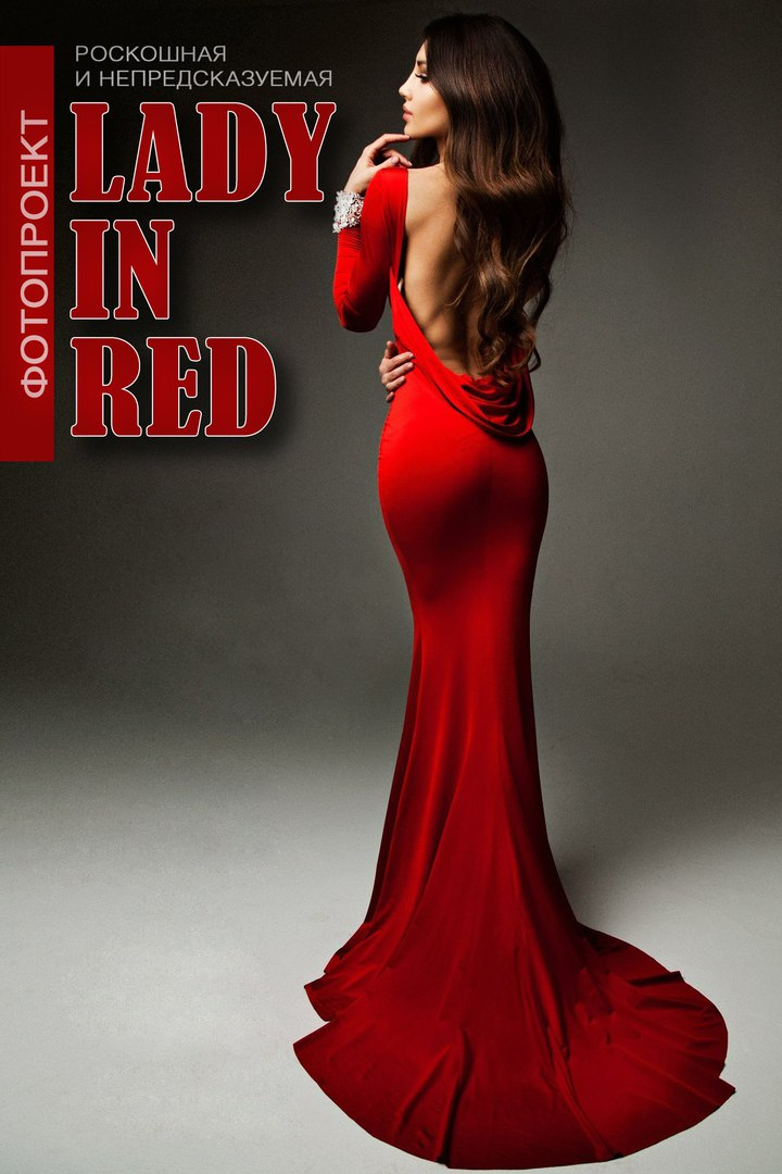 Афиша Волгоград Фотопроект Lady in Red
