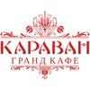 "Гранд-Кафе ""Караван"" Омск"
