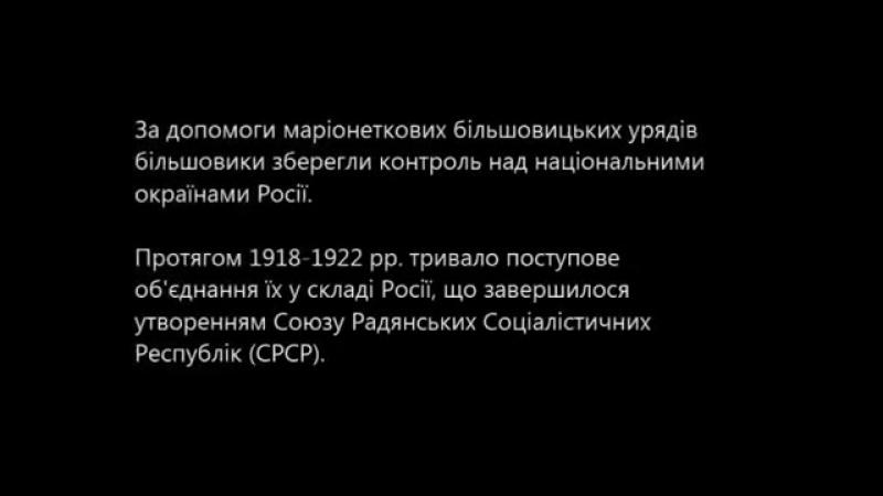 Тема 5.2. Тоталітарні режими_ Росія, СРСР в 1918-1928 рр. Воєнний комунізм і неп