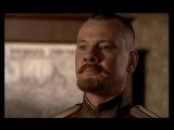 Гибель империи. 6-я серия
