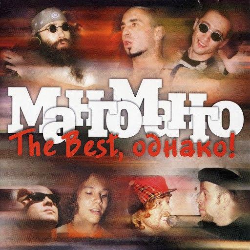 Манго-Манго альбом The Best, однако!
