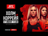 Fight Night Singapore- Holm vs Correia - Joe Rogan Preview [RUS]