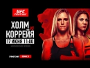 Fight Night Singapore- Holm vs Correia - Joe Rogan Preview [RUS]