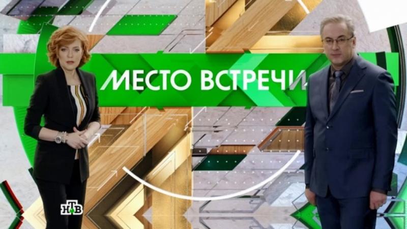 Место встречи НТВ Контора пишет - эфир от (18.01.2018)
