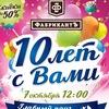"""7 октября///День рождения ТЦ """"ФабрикантЪ"""""""