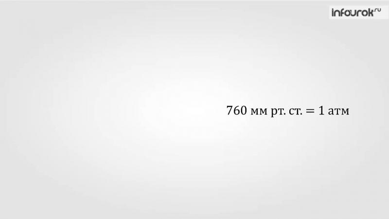 33. Измерение атмосферного давления. Опыт Торричелли. Барометр-анероид