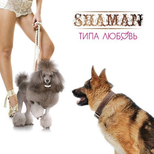 shaMan альбом Типа любовь